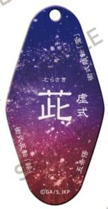 呪術廻戦 モーテルキーホルダー ~呪~ 茈