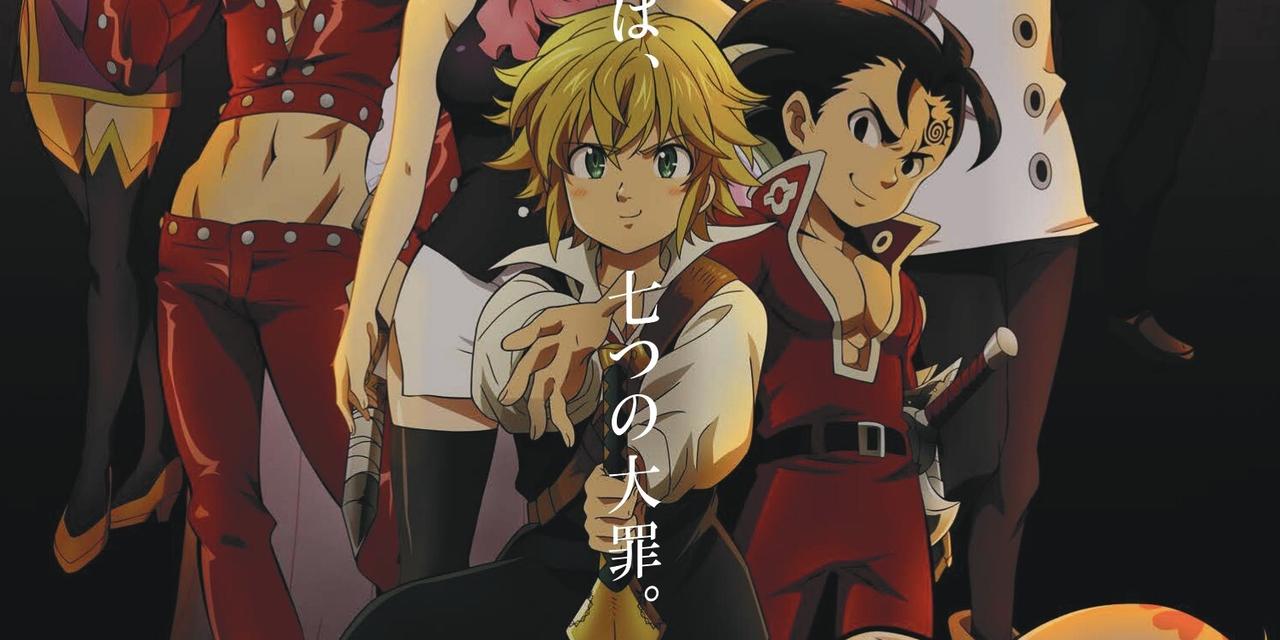 """劇場版「七つの大罪」特報映像&ティザービジュアル公開!""""さらば、大罪""""とは一体?"""