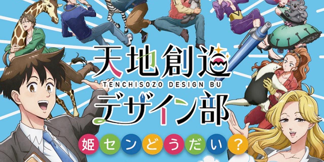「天地創造デザイン部」×「姫路セントラルパーク」コラボ決定!生き物解説パネルやコラボカフェが登場