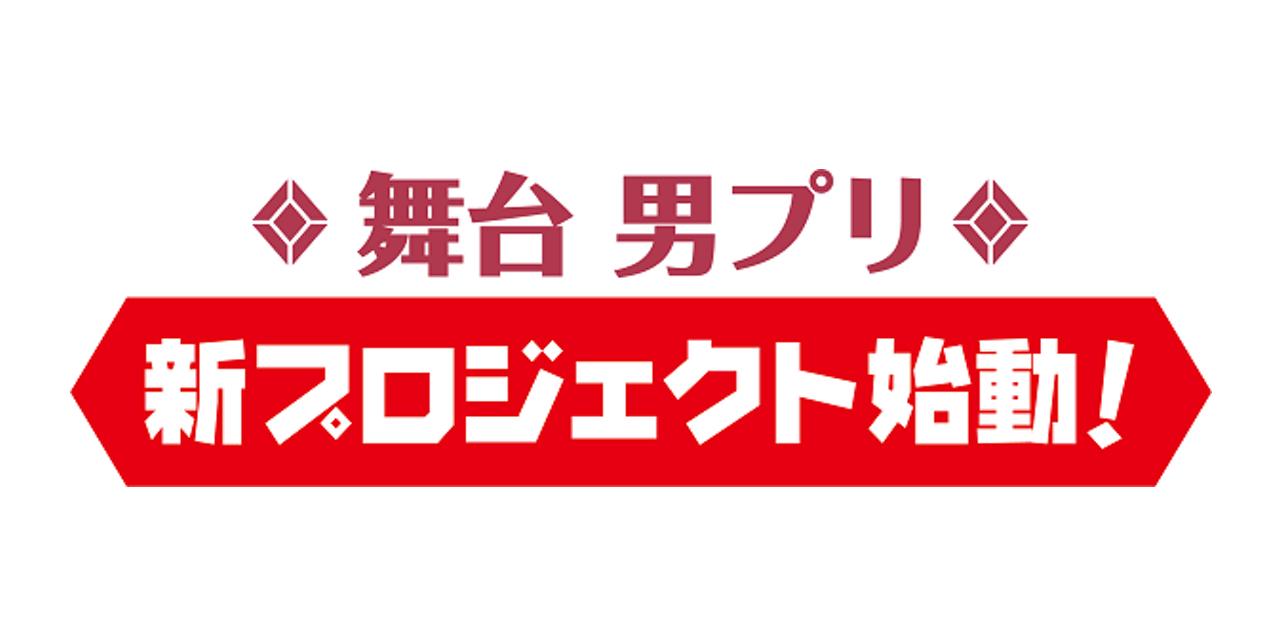「プリパラ」男子アイドルチームの舞台「WITH by IdolTimePripara」新プロジェクト始動!