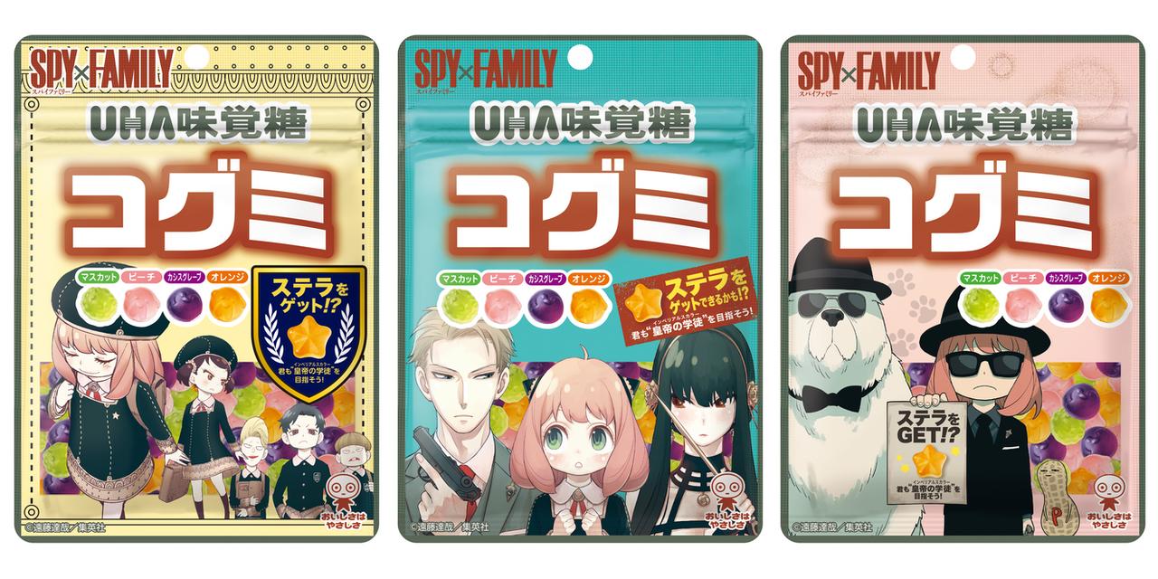 スパイファミリー×UHA味覚糖がコラボ!「コグミ SPY×FAMILY」がコラボパッケージ3種発売