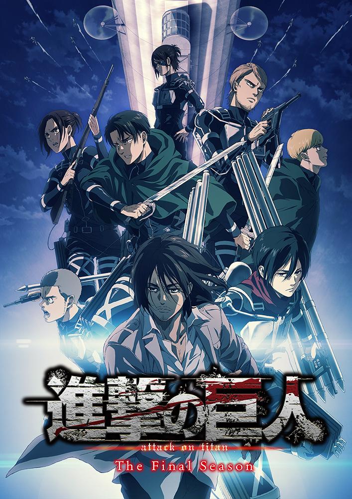 TVアニメ「進撃の巨人」The Final Season第2クールは今冬放送!連載終了後、アニメも新たな局面へ…