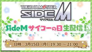 アイドルマスターSideM SideMサイコーの日生配信!