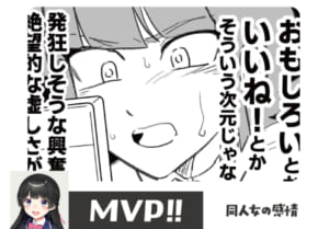 「pixiv創作マンガ2021」総合MVP:「同人女の感情」真田つづる