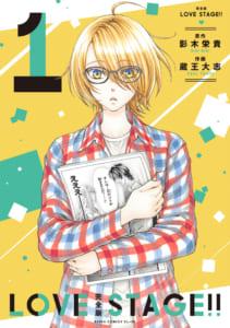 原作コミックス『完全版 LOVE STAGE!!』第1巻
