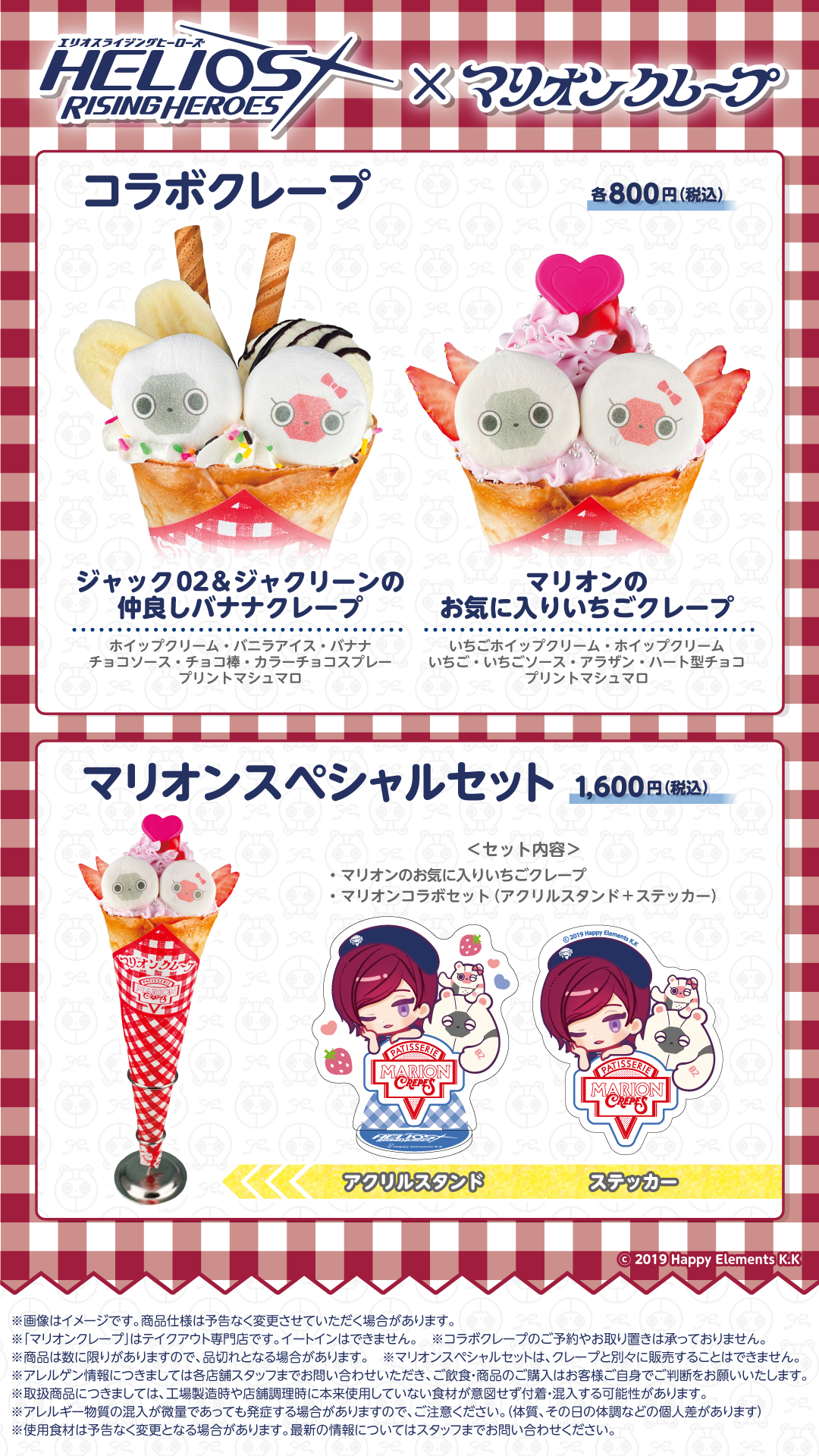 「エリオスライジングヒーローズ」×「マリオンクレープ」かわいすぎるコラボメニュー&記念グッズが公開!