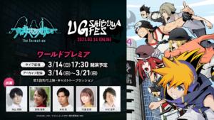 TVアニメ「すばらしきこのせかい The Animation」UG SHIBUYA FES「ワールドプレミア」