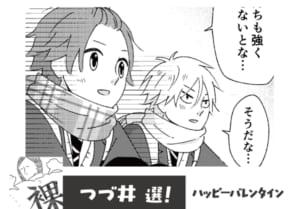 「pixiv創作マンガ2021」つづ井選:「ハッピーバレンタイン」田ばた