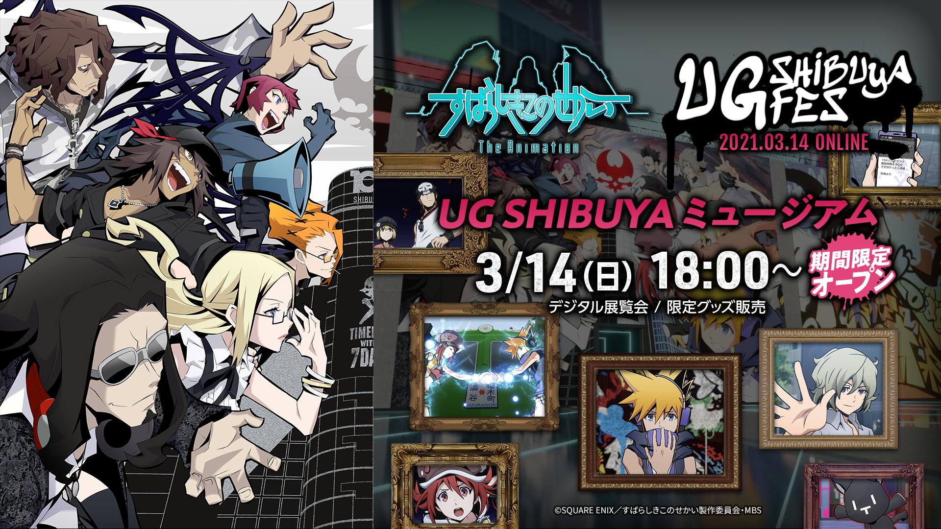 TVアニメ「すばらしきこのせかい The Animation」UG SHIBUYA FES「UG SHIBUYA ミュージアム」