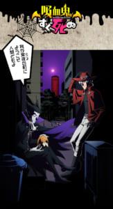 TVアニメ「吸血鬼すぐ死ぬ」ティザーサイト