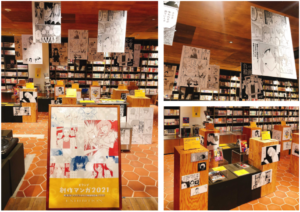 「pixiv創作マンガ2021」baseyard tokyo記念展示