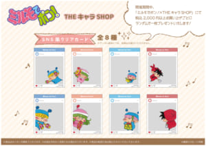 「ミルモでポン!」×「THEキャラSHOP」特典:SNS風クリアカード