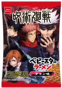 「呪術廻戦×ベビースターラーメン(チキン味)」パッケージ1(キービジュアル第2弾)