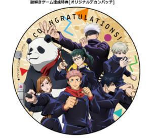 TVアニメ「呪術廻戦」×「よみうりランド」謎解きゲーム特典