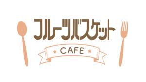 「フルーツバスケットCAFE」ロゴ