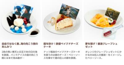 「cookpadLive 巨人祭vo.2」復刻開催スイーツメニュー ・自由ではなく敵…海の向こう側のあんみつ ・鎖を砕け!鉄壁ベイクドチーズケーキ ・夢を繋げ!髄液クレープシュゼット