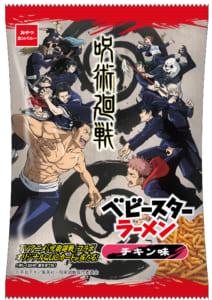 「呪術廻戦×ベビースターラーメン(チキン味)」パッケージ2(第2クールキービジュアル)