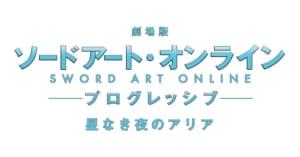 「劇場版 ソードアート・オンライン -プログレッシブ- 星なき夜のアリア」ロゴ