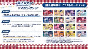「エリオスライジングヒーローズ」×「マリオンクレープ」購入特典 イラストカード