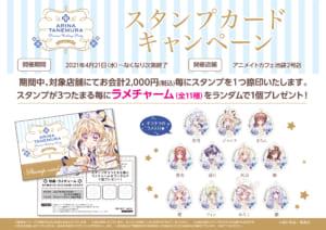 種村有菜先生 ×「アニメイトカフェ」コラボ第2弾 スタンプカードキャンペーン