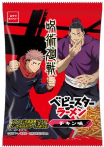 「呪術廻戦×ベビースターラーメン(チキン味)」パッケージ3(虎杖悠仁&東堂葵)