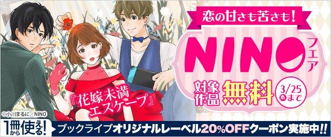恋の甘さも苦さも!「NINO」フェア