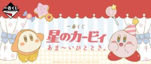 「一番くじ公式ショップ 横浜ワールドポーターズ店」星のカービィ あま~いひととき。