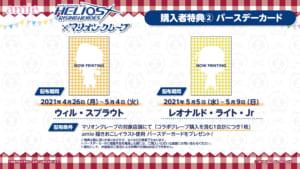 「エリオスライジングヒーローズ」×「マリオンクレープ」購入特典 バースデーカード