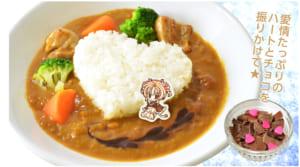 種村有菜先生 ×「アニメイトカフェ」コラボ第2弾 フードメニュー ちょこらの愛情たっぷりチョコカレー