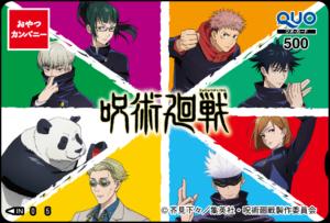 「呪術廻戦×ベビースターラーメン(チキン味)」呪術廻戦オリジナルQUOカード(500円分)