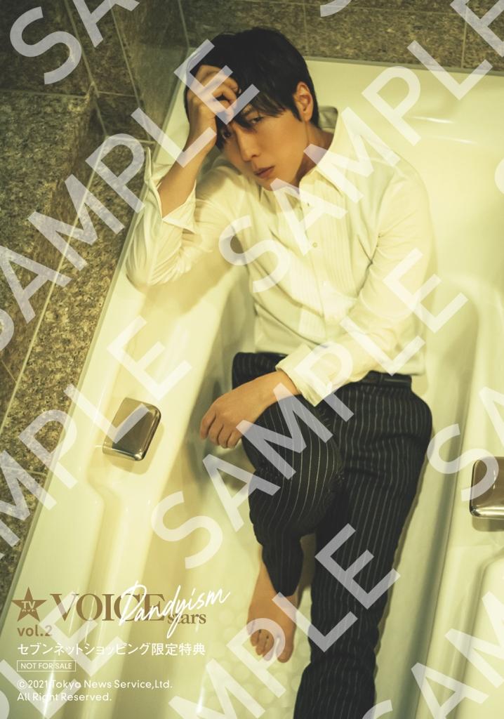 「TVガイドVOICE STARS Dandyism vol.2」セブンネットショッピング購入特典生写真