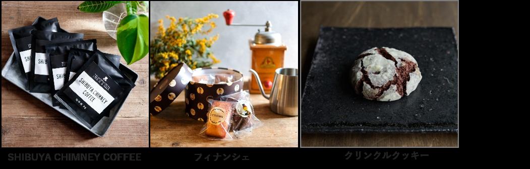 「CHIMNEY COFFEE × 000Cafe」メニュー