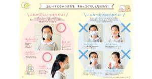 「材料キットつき すみっコぐらしの手作りマスクBOOK」マスクの正しい付け方