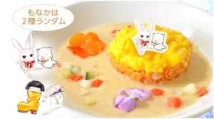 種村有菜先生 ×「アニメイトカフェ」コラボ第2弾 フードメニュー 満月オムライス