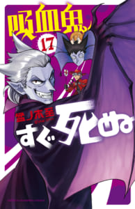 コミックス「吸血鬼すぐ死ぬ」最新17巻表紙カバー
