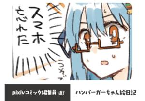 「pixiv創作マンガ2021」pixivコミック編集員選:「ハンバーガーちゃん絵日記」ハンバーガー