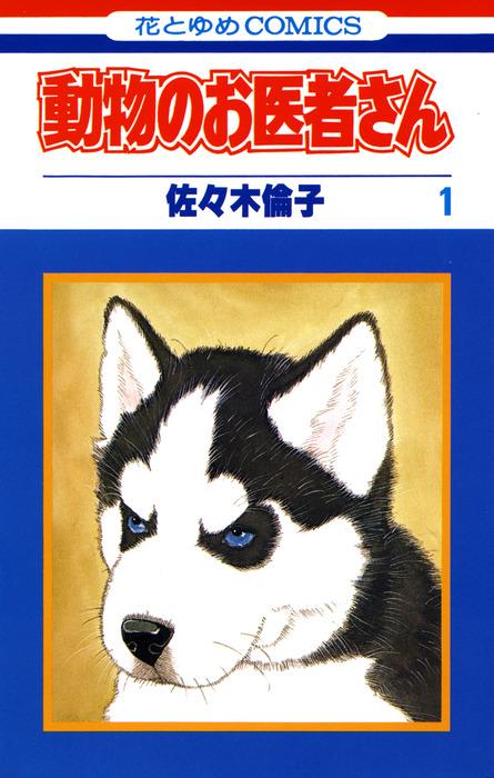 動物のお医者さん(1)