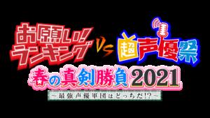 「お願い!ランキング vs 超声優祭 春の真剣勝負 2021 〜最強声優軍団はどっちだ!?〜」