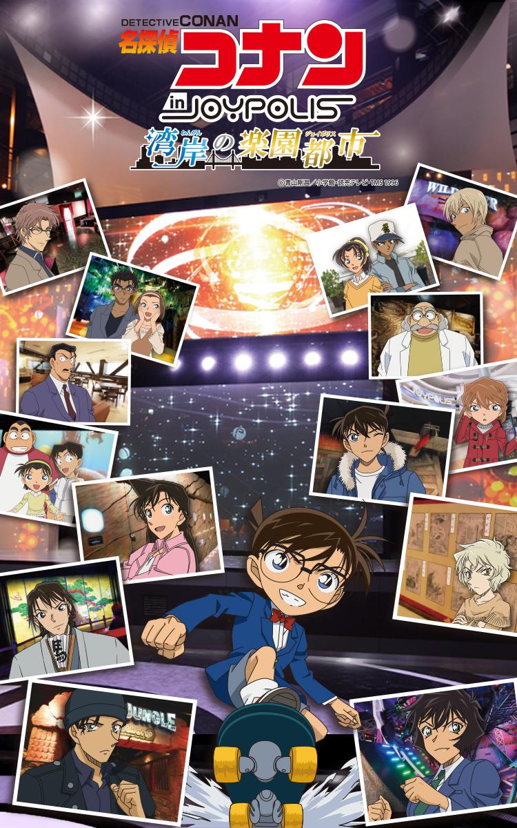 「名探偵コナン」×「ジョイポリス」コラボイベント開催日決定!リアル謎解きゲームやバースデー企画も実施