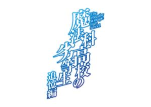 「魔法科高校の劣等生 追憶編」ロゴ