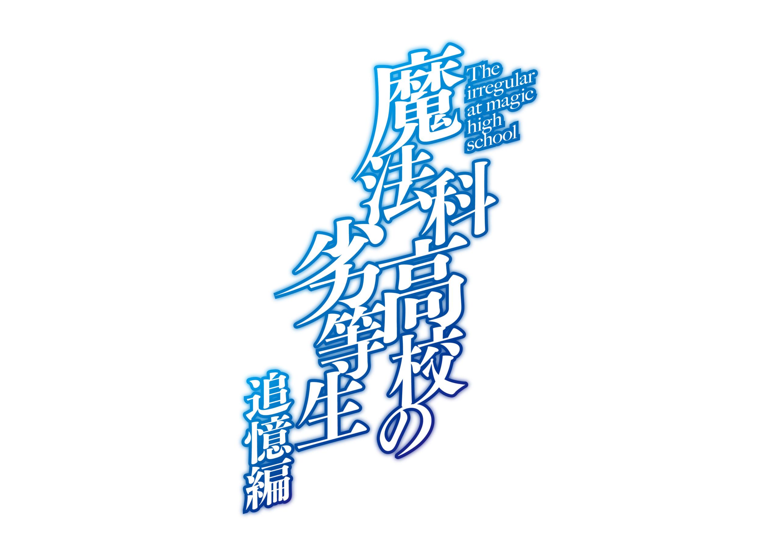 「魔法科高校の劣等生 追憶編 」アニメ制作決定!原作小説ファンにも人気のエピソードがついにアニメ化