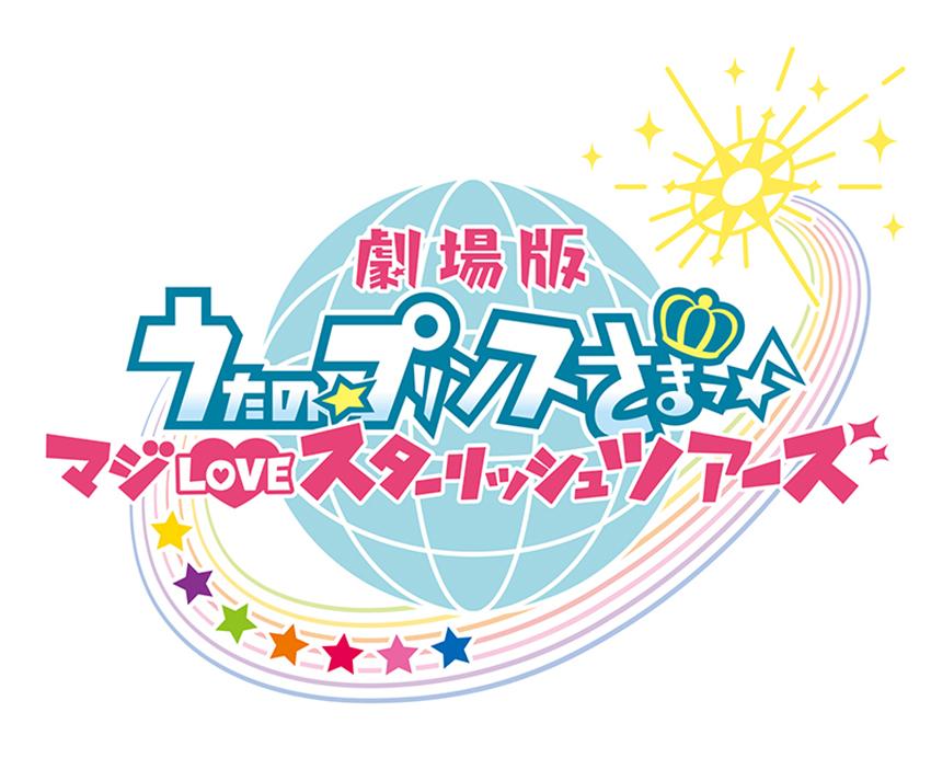 「劇場版 うたの☆プリンスさまっ♪ マジLOVEスターリッシュツアーズ」ロゴ
