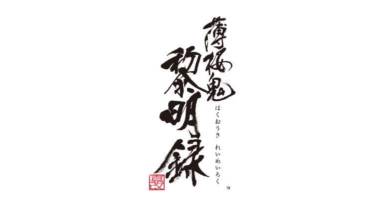 「オトメイト」新作タイトルをご紹介!「薄桜鬼」「AMNESIA World」の移植作、メディアミックスプロジェクトなど