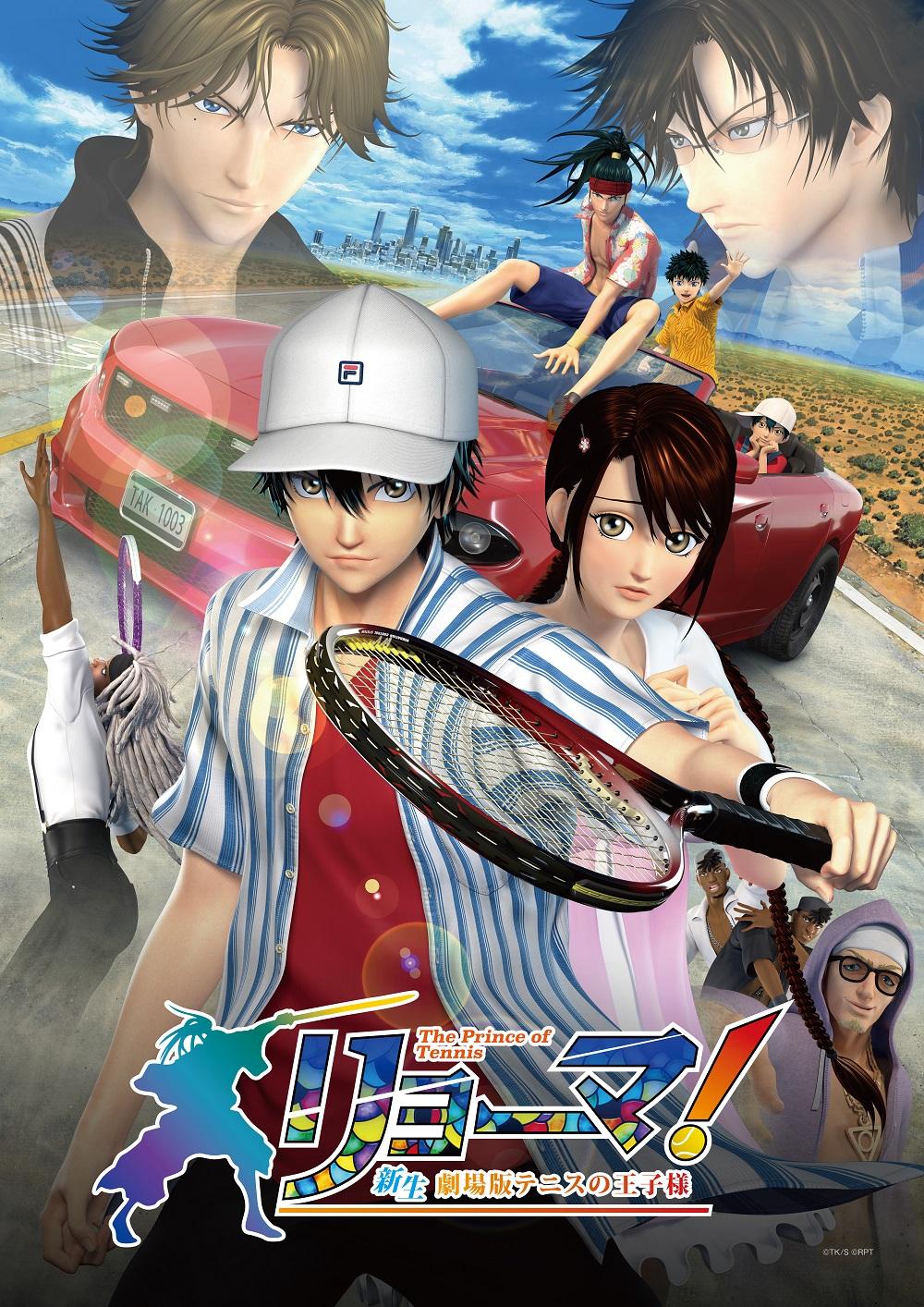 3DCG劇場版「テニスの王子様」ポスタービジュアル解禁!追加キャストに朴璐美さん&2タイプ上映が決定