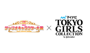 「2021年サンリオキャラクター大賞」×マイナビ 東京ガールズコレクション