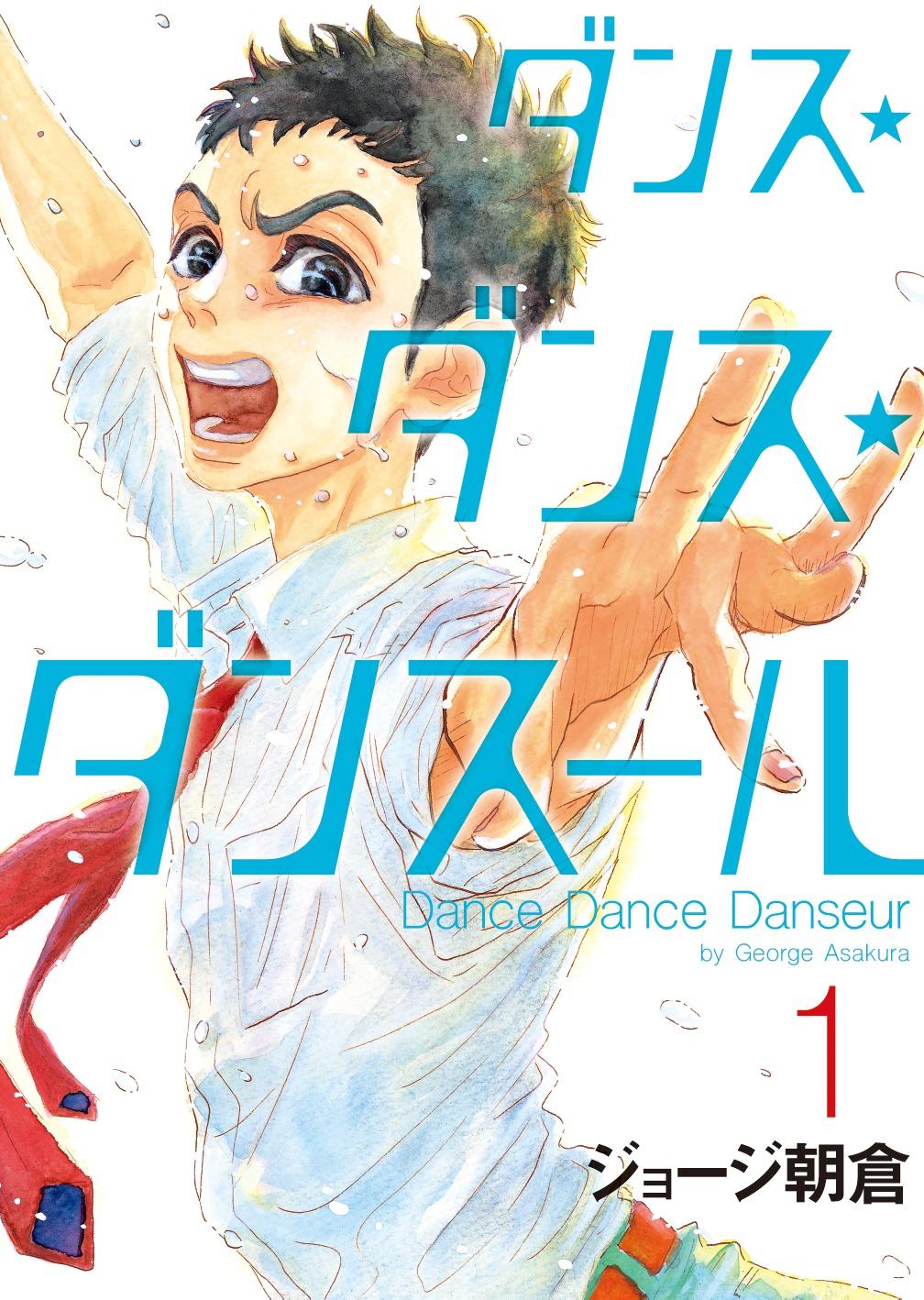 ジョージ朝倉先生「ダンス・ダンス・ダンスール」1巻表紙