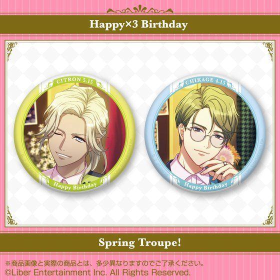 A3! ホログラム缶バッジ ~Happy×3 Birthday Spring Troupe!~ シトロン&卯木千景