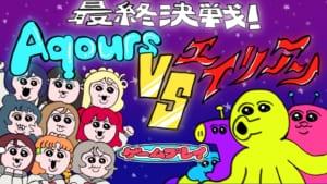 「ラブライブ!サンシャイン!!」最終決戦!Aqours VS エイリアン