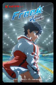 「劇場版 Free!–the Final Stroke–」ムビチケ