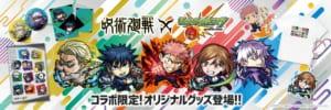 TVアニメ「呪術廻戦」×「モンスターストライク」オリジナルグッズ